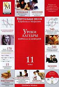 Уроки алгебры Кирилла и Мефодия. 11 класс