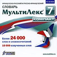 МультиЛекс 7 Компакт (французско-русский и русско-французский)