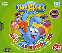 Смешарики: Круглая компания (DVD-ROM)