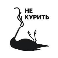 Стикер Paristic Не курить, 12 х 14 см300074_яблоко, апельсинДобавьте оригинальность вашему интерьеру с помощью необычного стикера Не курить. Изображение на стикере в виде мертвой птицы черного цвета и надпись на русском языке Не курить, основная тема представленной композиции - борьба с курением.Необыкновенный всплеск эмоций в дизайнерском решении создаст утонченную и изысканную атмосферу не только спальни, гостиной или детской комнаты, но и даже офиса. Стикервыполнен из матового винила - тонкого эластичного материала, который хорошо прилегает к любым гладким и чистым поверхностям, легко моется и держится до семи лет, не оставляя следов. Сегодня виниловые наклейки пользуются большой популярностью среди декораторов по всему миру, а на российском рынке товаров для декорирования интерьеров - являются новинкой.Paristic - это стикеры высокого качества. Художественно выполненные стикеры, создающие эффект обмана зрения, дают необычную возможность использовать в своем интерьере элементы городского пейзажа. Продукция представлена широким ассортиментом - в зависимости от формы выбранного рисунка и от Ваших предпочтений стикеры могут иметь разный размер и разный цвет (12 вариантов помимо классического черного и белого). В коллекции Paristic-авторские работы от урбанистических зарисовок и узнаваемых парижских мотивов до природных и графических объектов. Идеи французских дизайнеров украсят любой интерьер: Paristic -это простой и оригинальный способ создать уникальную атмосферу как в современной гостиной и детской комнате, так и в офисе. В настоящее время производство стикеров Paristic ведется в России при строгом соблюдении качества продукции и по оригинальному французскому дизайну. Характеристики:Размер стикера: 12 см х 14 см. Комплектация: виниловый стикер; инструкция; Производитель: Франция.