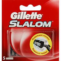 Сменные кассеты для бритья Gillette Slalom, 5 шт.SLM-81237150Gillette - лучше для мужчины нет!Бритвенная система, обеспечивающая гладкое качественное бритье под доступной цене.Бритвенные кассеты для Gillette Slalom. - 2 последовательно расположенных хромированных лезвия. Характеристики:Комплектация: 5 сменных кассет. Товар сертифицирован.