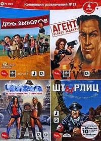 Коллекция развлечений №17: День выборов / Агент: Особое задание Штырлиц Чукча в большом городе