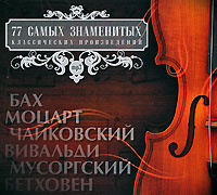 Содержание:                    01. Vivaldi. The Four Seasons: Spring, Concerto No.1, Op.8 No.1: I. Allegro (3:29)        02. Vivaldi. The Four Seasons: Spring, Concerto No.1, Op.8 No.1: II. Largo E Pianissimo Sempre (2:53)        03. Vivaldi. The Four Seasons: Spring, Concerto No.1, Op.8 No.1: III. Danza Pastorale - Allegro (4:26)        04. Vivaldi. The Four Seasons: Summer, Concerto No.2, Op.8 No.2: I. Allegro Non Molto (5:54)        05. Vivaldi. The Four Seasons: Summer, Concerto No.2, Op.8 No.2: II. Adagio - Presto (2:26)        06. Vivaldi. The Four Seasons: Summer, Concerto No.2, Op.8 No.2: III. Presto (3:02)        07. Vivaldi. The Four Seasons: Autumn, Concerto No.3, Op.8 No.3: I. Allegro (5:27)        08. Vivaldi. The Four Seasons: Autumn, Concerto No.3, Op.8 No.3: II. Adagio Molto (2:18)        09. Vivaldi. The Four Seasons: Autumn, Concerto No.3, Op.8 No.3: III. Allegro (3:31)        10. Vivaldi. The Four Seasons: Winter, Concerto No.4, Op.8 No.4: I. Allegro Non Molto (3:42)        11. Vivaldi. The Four Seasons: Winter, Concerto No.4, Op.8 No.4: II. Largo (2:19)        12. Vivaldi. The Four Seasons: Winter, Concerto No.4, Op.8 No.4: III. Allegro (3:53)        13. Tchaikovsky. The Nutcracker Suite, Op.71a: Overture Miniature (3:14)        14. Tchaikovsky. The Nutcracker Suite, Op.71a: Marche Miniature (2:45)        15. Tchaikovsky. The Nutcracker Suite, Op.71a: Dance Of The Sugarplum Fairy (2:06)        16. Tchaikovsky. The Nutcracker Suite, Op.71a: Russian Dance (1:13)        17. Tchaikovsky. The Nutcracker Suite, Op.71a: Arabian Dance (3:37)        18. Tchaikovsky. The Nutcracker Suite, Op.71a: Chinese Dance (1:21)        19. Tchaikovsky. The Nutcracker Suite, Op.71a: Dance Of The Reed Flutes (2:37)        20. Tchaikovsky. The Nutcracker Suite, Op.71a: Flower Waltz (7:04)        21. Tchaikovsky. Swan Lake Suite, Op.20: Scene (Moderato) (3:10)        22. Tchaikovsky. Swan Lake Suite, Op.20: Waltz (7:41)        23. Tchaikovsky. Swan Lake Suite, Op.20: Dance Of The Swans (1:36)        24. Tchaikovsky. Swan Lake Suite, Op.20: Scene (Andante) (7:56)        25. Tchaikovsky. Swan Lake Suite, Op.20: Czardas (Hungarian Dance) (2:48)        26. Tchaikovsky. Swan Lake Suite, Op.20: Spanish Dance (2:20)        27. Tchaikovsky. Swan Lake Suite, Op.20: Neapolitan Dance (2:03)        28. Tchaikovsky. Swan Lake Suite, Op.20: Mazurka (3:47)        29. Tchaikovsky. Piano Concerto No.1 In B Minor, Op.23: I. Allegro Non Troppo E Molto Meastoso - Allegro Con Spirito / Niek Van Oosterum (Piano) (20:42)        30. Tchaikovsky. Violin Concerto In D Major, Op.35: II. Andante / Emmy Verhey (Violin) (6:58)        31. Tchaikovsky. Symphony No.6 In B Minor, Op.74 (Pathetique): II. Allegro Con Grazia (7:54)        32. Tchaikovsky. Slavonic March In B-Flat Minor, Op.31 (10:12)        33. Tchaikovsky. Serenade In C Major, Op.48: I. Pezzo In Forma Di Sonatina. Andante Non Troppo (2:13)        34. Mussorgsky. Pictures At An Exhibition: Promenade - The Gnome (4:31)        35. Mussorgsky. Pictures At An Exhibition: The Old Castle (5:31)        36. Mussorgsky. Pictures At An Exhibition: Tuileries (1:43)        37. Mussorgsky. Pictures At An Exhibition: Bydlo (2:45)        38. Mussorgsky. Pictures At An Exhibition: Ballet Of The Unhatched Chicks (2:08)        39. Mussorgsky. Pictures At An Exhibition: Samuel Goldenberg And Schmuyle (2:07)        40. Mussorgsky. Pictures At An Exhibition: The Market At Limoges (1:15)        41. Mussorgsky. Pictures At An Exhibition: The Catacombs (4:05)        42. Mussorgsky. Pictures At An Exhibition: Baba Yaga's Hut (3:32)        43. Mussorgsky. Pictures At An Exhibition: The Great Gate At Kiev (5:59)        44. Mozart. Serenade No.13 In G Major, KV 525 (A Little Night Musik): I. Allegro (6:29)        45. Mozart. Serenade No.13 In G Major, KV 525 (A Little Night Musik): IV. Rondo. Allegro (3:24)        46. Mozart. Symphony No.40 In G Minor, KV 550: I. Allegro Molto (7:48)        47. Mozart. Violin Concerto No.3 In G Major, KV 216: II. Adagio / Michael Gantvarg (Violin) (7:59)        48. Mozart. Rondo For Piano And Orchestra No.1 In D Major, KV 382: Allegretto Grazioso - Adagio - Allegretto / Carmen Piazzini (Piano) (9:42)        49. Mozart. Piano Concerto No.21 In C Major, KV 467 (Elvira Madigan): II. Andante / Carmen Piazzini (Piano) (5:37)        50. Mozart. Piano Concerto No.22 In E-Flat Major, KV 482: III. Allegro / Carmen Piazzini (Piano) (10:54)        51. Mozart. Piano Concerto No.23 In A Major, KV 488: II. Adagio / Carmen Piazzini (Piano) (5:59)        52. Mozart. Piano Concerto No.20 In D Minor, KV 466: I. Allegro / Carmen Piazzini (Piano) (13:27)        53. Mozart. Piano Concerto No.27 In B Major, KV 595: III. Allegro / Carmen Piazzini (Piano) (9:18)        54. Mozart. Serenade No.6 In D Major, KV 239 (Serenata Notturna): III. Rondo. Allegretto (4:25)        55. Mozart. Overture From The Marriage Of Figaro, KV 492 (4:15)        56. Mozart. Overture From The Magic Flute, KV 620 (7:20)        57. Mozart. Overture From Don Giovanni, KV 527 (6:32)        58. Beethoven. Symphony No.5 In C Minor, Op.67 (Fate): I. Allegro Con Brio (7:19)        59. Beethoven. Piano Sonata No.14 In C-Sharp Minor, Op.27 No.2 (Moonlight): I. Adagio Sostenuto / Daniela Ruso (Piano) (6:00)        60. Beethoven. Piano Sonata No.8 In C Minor, Op.13 (Pathetique): II. Adagio Cantabile / Daniela Ruso (Piano) (5:34)        61. Beethoven. Violin Concerto In D Major, Op.61: III. Rondo. Allegro / Christian Tetzlaff (Violin) (9:10)        62. Beethoven. Piano Concerto No.1 In C Major, Op.15: I. Allegro Con Brio / Ernst Groeschel (Piano) (14:19)        63. Beethoven. Piano Concerto No.2 In B-Flat Major, Op.19: III. Rondo. Molto Allegro / Elisabeth Leonskaja (Piano) (5:43)        64. Beethoven. Piano Concerto No.3 In C Minor, Op.37: III. Rondo. Allegro / Peter Lang (Piano) (8:58)        65. Beethoven. Piano Concerto No.5 In E-Flat Major, Op.73 (Emperor): II. Adagio Un Poco Mosso / Hanae Nakajima (Piano) (8:06)        66. Beethoven. Overture From Egmont, Op.84 (8:21)        67. Beethoven. Overture From Coriolan, Op.62 (7:33)        68. Bach. Toccata And Fugue In D Minor, BWV 565 / Ivan Sokol (Organ) (9:21)        69. Bach. Toccata And Fugue In D Minor, BWV 538 (Dorian): I. Toccata / Esther Sialm (Organ) (6:00)        70. Bach. Sonata No.1 In G Minor, BWV 1001: I. Adagio / Conrad Von Der Goltz (Violin) (4:07)        71. Bach. Sonata No.1 In G Minor, BWV 1001: II. Fugue / Conrad Von Der Goltz (Violin) (6:21)        72. Bach. Concerto For Violin, Strings And Basso Continuo No.1 In A Minor, BWV 1041: I. Allegro / Richard Schmalfuss (Violin) (4:07)        73. Bach. Concerto For Violin, Strings And Basso Continuo No.2 In E Major, BWV 1042: III. Allegro Assai / Richard Schmalfuss (Violin) (2:38)        74. Bach. Concerto For Two Violins, Strings And Basso Continuo No.3 In D Minor, Bwv 1043: III. Allegro / Richard Schmalfuss (Violin) (5:10)        75. Bach. Piano Concerto No.6 In F Major, BWV 1057: II. Andante - Allegro Assai / Andrei Gavrilov (Piano) (9:22)        76. Bach. Suite No.3 In D Major, BWV 1068: II. Air (4:58)        77. Bach. Suite No.2 In B Minor, BWV 1067: VIII. Badinerie (1:27)                Camerata Lysy Gstaad, Con. Alberto Lysy (1-12)        Klassische Philharmonie Bonn, Con. Heribert Beissel (13-28)        Berlin Symphonic Orchestra, Con. Eduardo Marturet (29)        Budapest Symphonic Orchestra, Con. Arpad Joo (30)        Slovak Philharmonic Orchestra, Con. Bystrik Rezucha (31), Con. Zdenek Kosler (34-43), Con. Libor Pesek (44, 45)        Symphony Orchestra Ljubljana, Con. Marko Munih (32)        Chamber Orchestra Conrad Von Der Goltz, Con. Conrad Von Der Goltz (33)        Suedwestfunk Symphony Orchestra Baden-Baden, Con. Ernest Bour (46), Con. Peter Hirsch (55, 57), Con. Klaus Arp (56), Con. Michael Gielen (61, 63)        Leningrad Soloists, Con. Michael Gantvarg (47-53)        Strings Of Zuerich: Frank Gassman, Violin; Catherine Montavon, Violin; Semra Griffiths, Viola; Bruno Peier, Bass; Rainer Guenther, Kettledrum; Con. Howard Griffiths (54)        Junge Sueddeutsche Philharmonie Esslingen, Con. Bernhard Gueller (58)        Muenchner Symphoniker, Con. Hanspeter Gmuer (62), Con. Alexander Von Pitamic (64)        Nuernberger Symphoniker, Con. Zsolt Deaky (65)        National Sinfonie Orchester Olsztyn, Con. Igor Gogol (66, 67)        Chamber Orchestra Salzburg, Con. Alexander Von Pitamic (72-74)        Moscow Chamber Orchestra, Con. Yuri Nikolayevsky (75)        Camerata Rhenania, Con. Hanspeter Gmuer (76)        Bamberger Chamber Orchestra, Con. Kurt Redel (77)