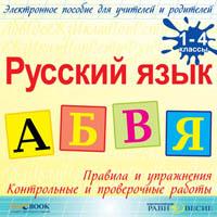 Русский язык. 1-4 классы. Правила и упражнения. Контрольные проверочные работы