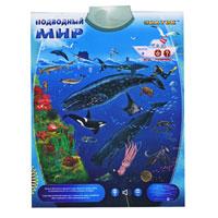 """Звуковой плакат """"Подводный мир"""" позволяет получить информацию о животных в глубинах морей и океанов планеты и в некоторых случаях услышать их голоса. Плакат имеет влагозащитную поверхность и может располагаться на столе или на стене. Предусмотрена регулировка громкости воспроизведения звуков. На плакате есть сенсорные кнопки: Кнопки """"Пояснение"""": краткая информация об обитателе подводного мира и звук, издаваемый им (если он есть). Кнопка """"Экзамен"""": при нажатии на кнопку предлагается проверить свои знания, ответив на вопросы. Дается две попытки, при отрицательном результате осуществляется переход к другому вопросу."""