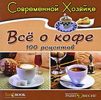 Все о кофе. 100 рецептов