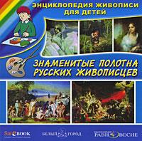 Zakazat.ru Знаменитые полотна русских живописцев