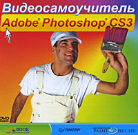 Видеосамоучитель Adobe Photoshop CS3 видеосамоучитель adobe photoshop cs3 cd