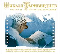 Микаэл Таривердиев. Музыка и песни из кинофильмов (2 CD)