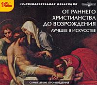 От раннего христианства до Возрождения. Лучшее в искусстве