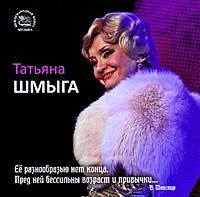 Татьяна Шмыга. Татьяна Шмыга