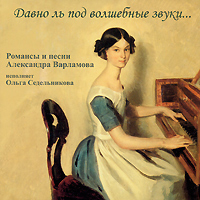 Романсы и песни Александра Варламова в исполнении Ольги Седельниковой.