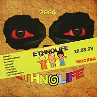 Шестой международный фестиваль мировой культуры Ethnolife
