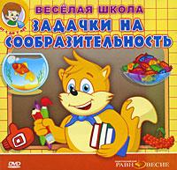 Веселая школа. Задачки на сообразительность (Интерактивный DVD), Свичкарь Д. А.