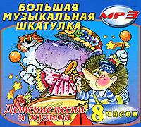 Григорий Гладков,Ансамбль Неразлучные друзья,Дуэт Ты и я,Ива,Детки Детские песни музыка (2 mp3)