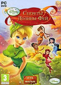 Секреты Долины Фей Подарочное издание (+ фильм)