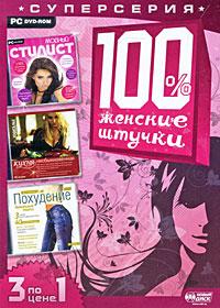 Zakazat.ru: 100% женские штучки: Модный стилист/Кухня необыкновенная/Похудение. Правильный подход