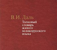 В. И. Даль. Толковый словарь живого великорусского языка