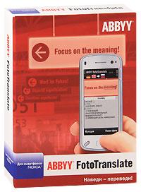 Фото ABBYY FotoTranslate (многоязычная версия). Купить в РФ