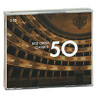 Дэниэл Баренбойм,Бернард Хайтинк,Карл Бем,Джеймс Левайн,Карло Джулини,Роджер Норрингтон Best Opera Classics 50 (3 CD) wallis wa007ewqbr05 wallis