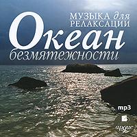 Музыка для релаксации. Океан безмятежности (mp3)