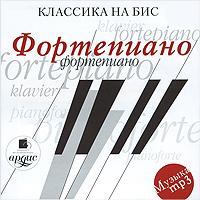 Классика на бис. Фортепиано (mp3) видеодиски матрица д шедевры отечественной мультипликации сб м ф часть 3 10dvd