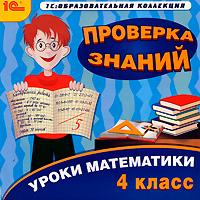 Уроки математики. Проверка знаний. 4 класс