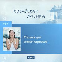 Китайская музыка.  Музыка для снятия стрессов (mp3)