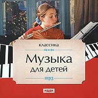 Содержание:                    Вольфганг Амадей Моцарт         01. Фортепианная соната № 17 D Major KV 576 (фортепиано: Роберт Касадесус