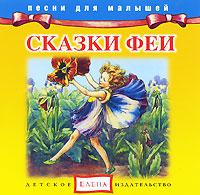Очаровательные песенки-сказки на слова К.Бальмонта и музыку Н.Черепнина.