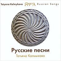 Татьяна Калмыкова - вокал, электроника, аранжировки (1, 6, 9, 13, 19)Музыка и слова - народные, авторская интерпретация Татьяны Калмыковой.
