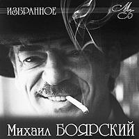 Михаил Боярский. Избранное