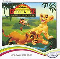 Король Лев: Новые приключения, Disney Interactive