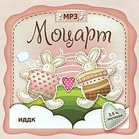 Моцарт. Классика для детей (mp3) kraftwerk 3 d концерт