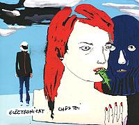 Издание содержит постер и тексты песен на английском и французском языках.