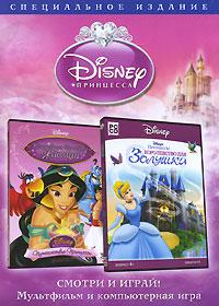 Игра «Принцессы. Королевство для Золушки» + мультфильм «Волшебная история Жасмин: Путешествие Принцессы»