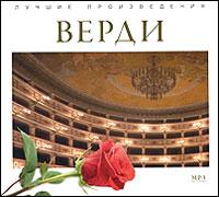 Джузеппе Верди - гений итальянской оперной школы, уникальный композитор, оставивший целый ряд исключительно яркий произведений. Творения Верди поражают широтой взгляда, ему одинаково удается и легкая мелодия
