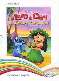 Лило и Стич. Гавайские каникулы (DVD-BOX)