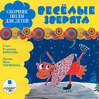 Юрий Парфенов Сборник песен для детей. Веселые зверята