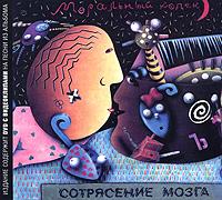 Моральный Кодекс Моральный кодекс. Сотрясение мозга (CD + DVD) a1lj butterfly pattern protective plastic back case for samsung galaxy s4 i9500 purple red