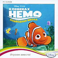 В поисках Немо. Подводная школа