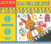 Борис Соколов,Владимир Брусс Детям от 2 до 7 лет. Классика для детей хафиз газели часть 1