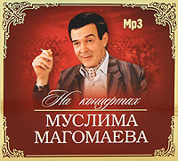 Муслим Магомаев Муслим Магомаев. На концертах (mp3) надеждин н муслим магомаев солнечный голос