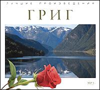 Эдвард Григ - выдающийся норвежский композитор, все произведения которого отличаются ярко выраженным национальным характером. Однако и в России его творчество всегда было популярно. Любому поклоннику классической музыки известны такие уникальные шедевры, как Фортепианный концерт и сюита