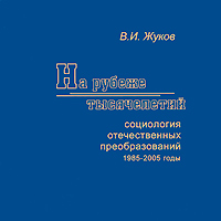 На рубеже тысячелетий. Социология отечественных преобразований 1985-2005 г.