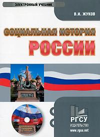 Социальная история России