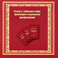 Россия в глобальном мире: философия и социология преобразований