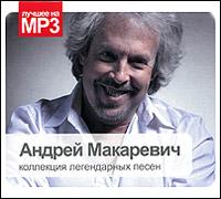 Андрей Макаревич Андрей Макаревич. Коллекция легендарных песен (mp3)