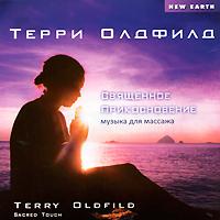 Терри Олдфилд Терри Олдфилд. Священное прикосновение терри брукс эльфийские камни шаннары