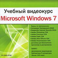 Учебный видеокурс. Microsoft Windows 7
